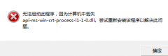 python安装api-ms-win-crt-process-l1-1-0.dll报错